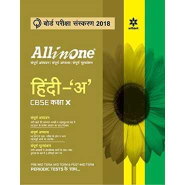 All in One Hindi-'A' CBSE Kaksha-10